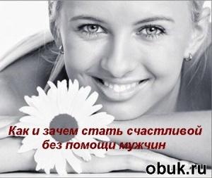 Аудиокнига Нарушевич Р. - Как и зачем стать счастливой без помощи мужчин (аудиокнига)
