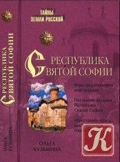 Книга Республика Святой Софии