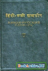 Книга Хинди-русский словарь.