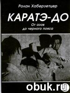 Книга Каратэ от азов до черного пояса 1