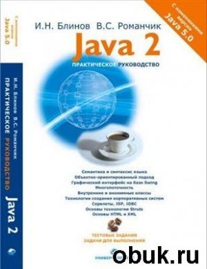 Книга Java2. Практическое руководство