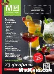 Журнал Миллион меню №2 2013