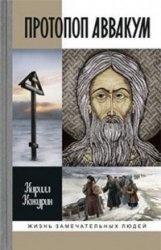 Книга Протопоп Аввакум