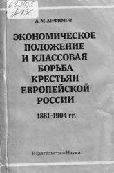 Книга Экономическое положение и классовая борьба крестьян Европейской России. 1881-1904 гг.