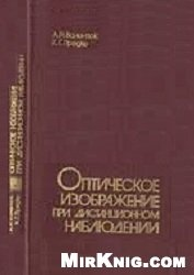 Книга Оптическое изображение при дистанционном наблюдении