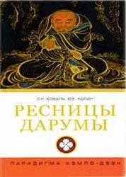 Книга Ресницы Дарумы: парадигма Кэмпо-Дзэн