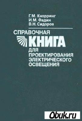 Книга Справочная книга для проектирования электрического освещения