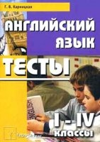 Аудиокнига Английский язык. 1-4 классы. Тесты pdf 5Мб