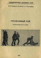 Книга Рукопашный бой pdf 1,85Мб