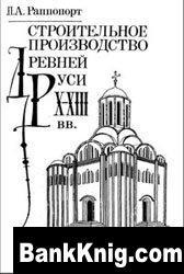 Книга Строительное производство Древней Руси X-XIII в. djvu 3Мб