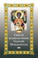 Книга Святой великомученик Георгий Победоносец pdf, doc 3Мб