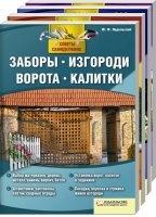 Журнал Подольский Ю. - Комплект - Советы самоделкина pdf 85Мб