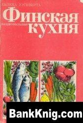Книга Финская национальная кухня djvu 5Мб