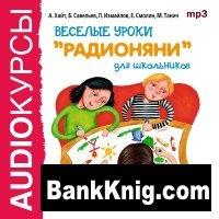 Аудиокнига Веселые уроки радионяни для школьников (Аудиокнига)  248,31Мб