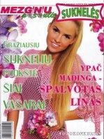 Журнал Mezginiu pasaulis Nr23 2012 Spec. Sukneles pdf 21,67Мб скачать книгу бесплатно