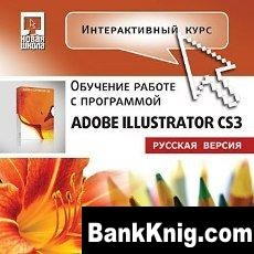 Интерактивный курс. Adobe Illustrator CS3 iso 298,62Мб