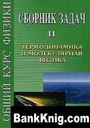 Книга Сборник задач по общему курсу физики. В 5 т. Том II. Термодинамика и молекулярная физика djvu 1,4Мб