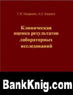 Книга Клиническая оценка результатов лабораторных исследований pdf 19,69Мб