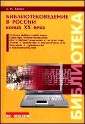 Книга Библиотековедение в России конца ХХ века