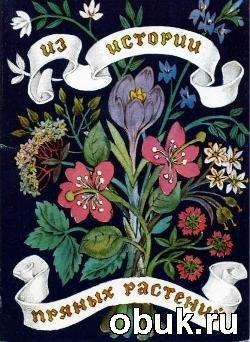 Книга Из истории пряных растений