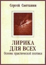 Книга Лирика для всех: основы практической поэтики