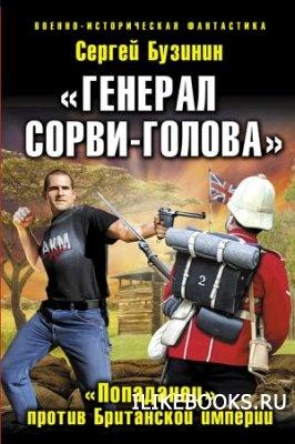 Книга Бузинин Сергей - Генерал Сорви-Голова. «Попаданец» против Британской Империи