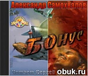 Книга Александр Самохвалов - Бонус (аудиокнига)