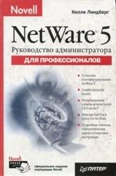 Книга Руководство администратора Novell Netware 5 для профессионалов