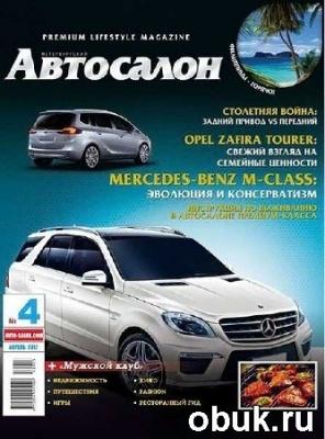 Журнал Петербургский автосалон №4 (апрель 2012)