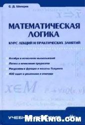 Книга Математическая логика. Курс лекций и практических занятий