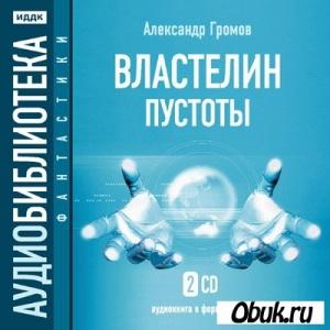 Аудиокнига Громов Александр - Властелин пустоты (Аудиокнига)