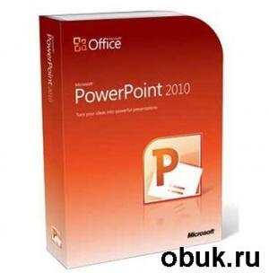 Книга Новые возможности Microsoft PowerPoint 2010. Видеокурс (2010) PC