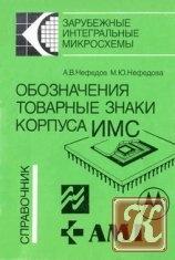Книга Обозначения, товарные знаки, корпуса ИМС: cправочник