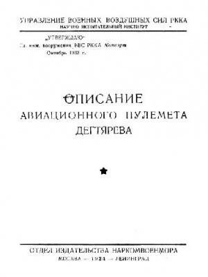 Книга Описание авиационного пулемета Дегтярева