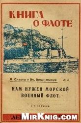 Книга Нам нужен морской военный флот