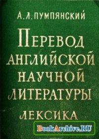 Перевод английской научной литературы. Лексика.