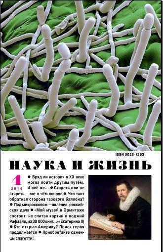 Книга Журнал: Наука и жизнь №4 (апрель 2014)