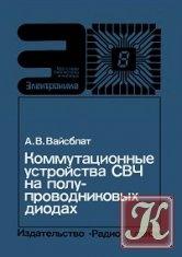 Книга Коммутационные устройства СВЧ на полупроводниковых диодах
