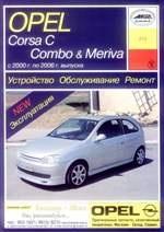 Книга Opel Corsa C, Combo & Meriva 2000-2006. Устройство. Обслуживание. Ремонт