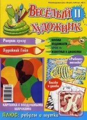 Журнал Весёлый художник №11 2009