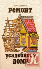Книга Ремонт усадебного дома