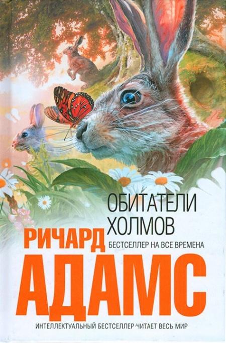 Книга Обитатели Холмов