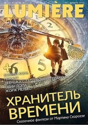Журнал Lumiere №1 (январь 2012)