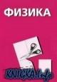 Книга Физика: Шпаргалка