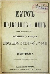 Книга Курс подводных мин старшего класса Николаевской инженерной академии 1888-1889