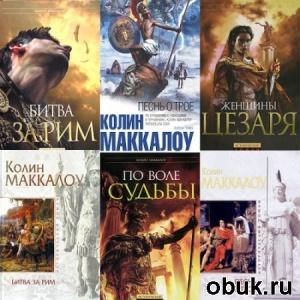 Колин Маккалоу - Сборник книг