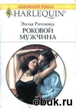 Книга Роковой мужчина