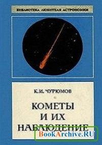 Книга Кометы и их наблюдение.