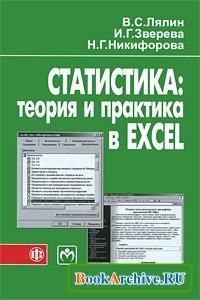 Книга Статистика. Теория и практика в Excel.