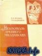 Книга Некрополь Древнего Миздахкана